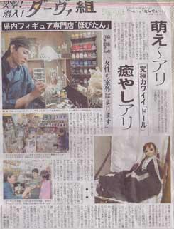 沖縄タイムスに翠星石