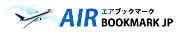 格安航空券のエアブックマーク