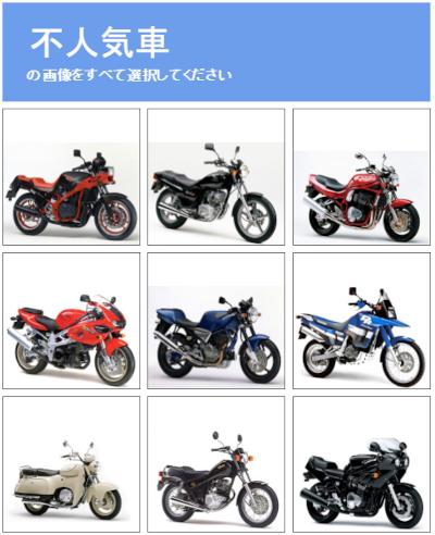 不人気車の画像をすべて選択してください。